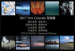 アキラ・タカウエ Akira Takaue Ten Colors