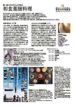 料理教室2018.11.18ura.jpg