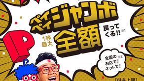 超PAYPAY祭!開催