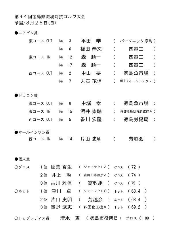 25日個人賞.jpg