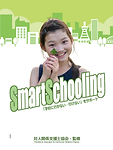 SmartSchooling_表し.png