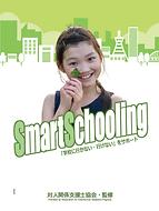 SmartSchooling_表し.png