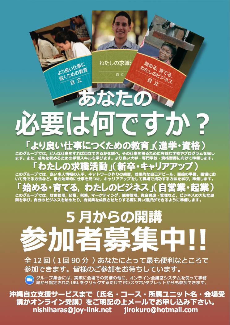 自立グループポスター4.png