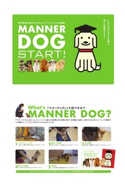 しつけ済み犬の育成と販売補助