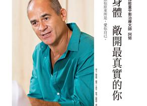 治療師專訪阿努身體工作身體,敞開最真實的你—摘錄自《魅麗雜誌》 - 賴佩霞