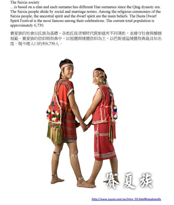 Aboriginal People of Taiwan_Page_04.jpg
