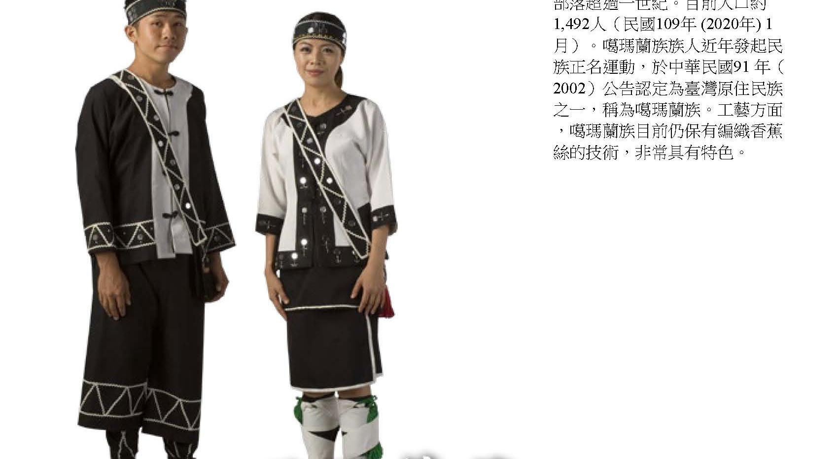 Aboriginal People of Taiwan_Page_11.jpg