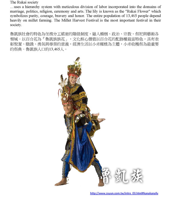 Aboriginal People of Taiwan_Page_05.jpg