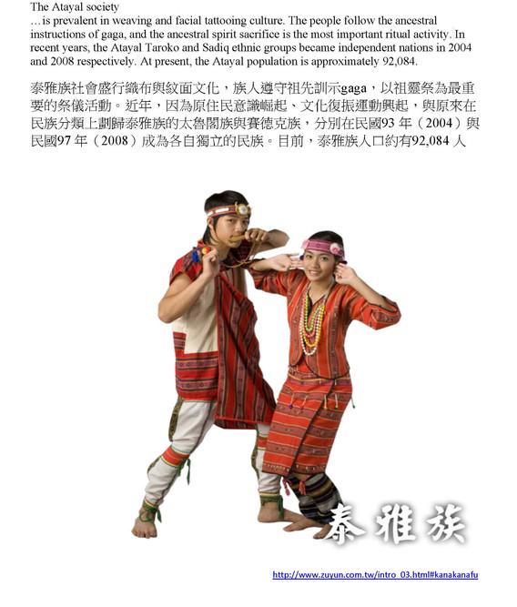 Aboriginal People of Taiwan_Page_09.jpg