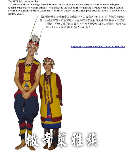 Aboriginal People of Taiwan_Page_13.jpg