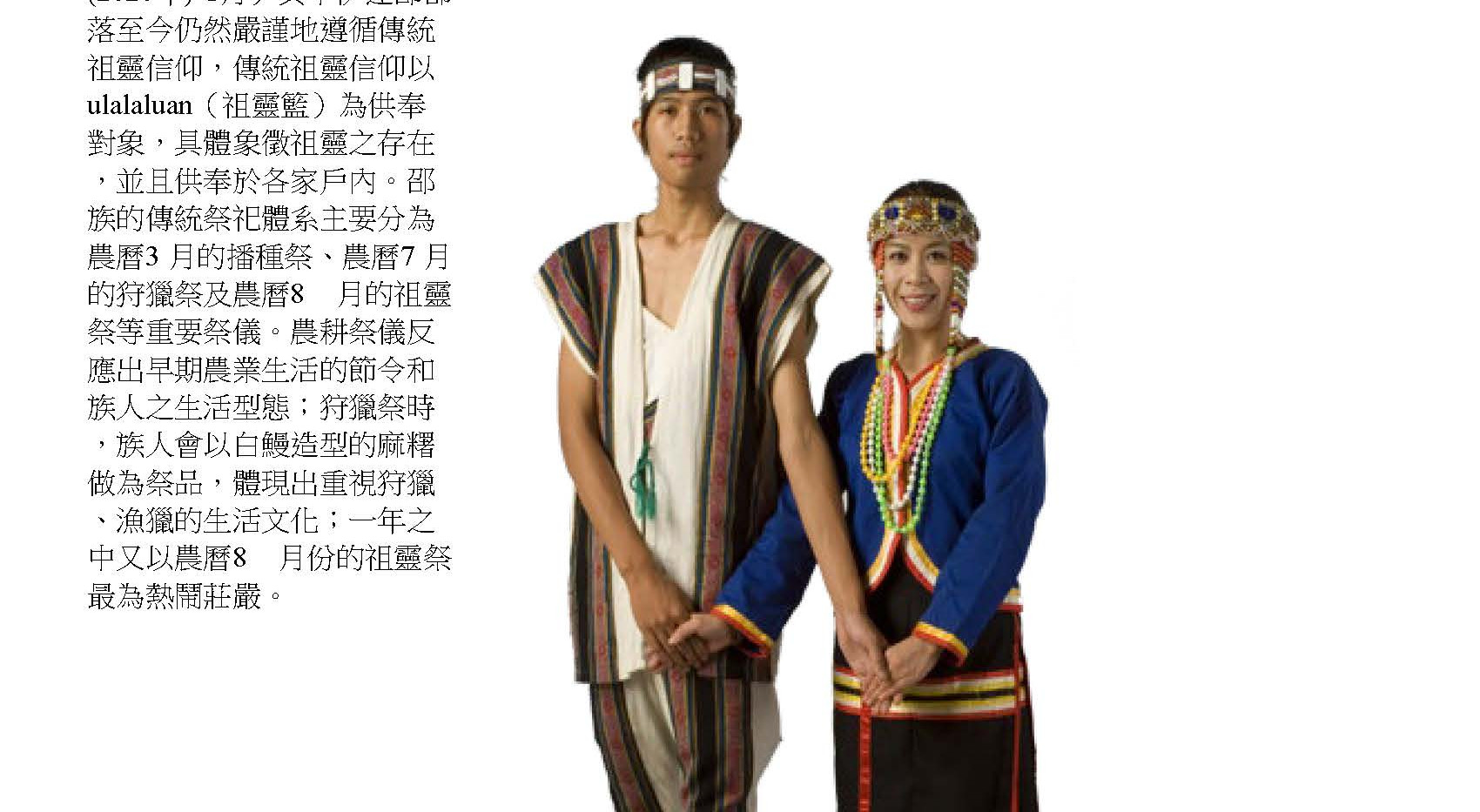 Aboriginal People of Taiwan_Page_10.jpg