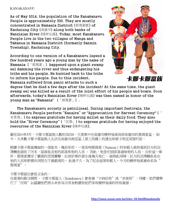 Aboriginal People of Taiwan_Page_16.jpg