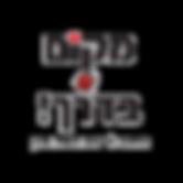 makom_ba_dereh_logo.png