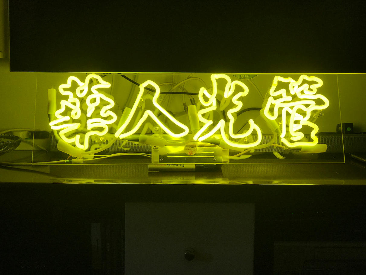 "Double outline ""Chinese Neon"""