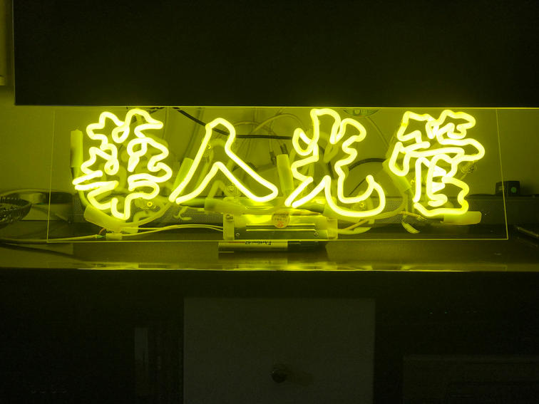 """Double outline """"Chinese Neon"""""""
