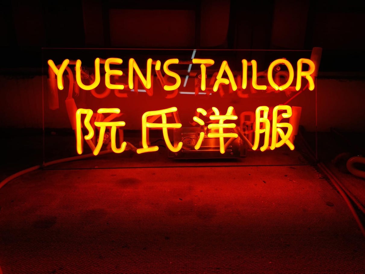"8mm sign ""Yuen's Tailor"""