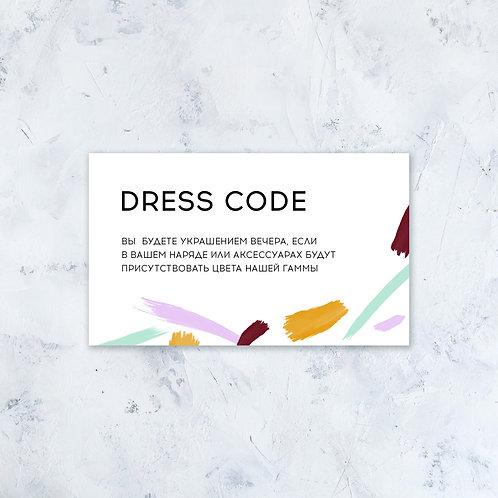 """Карта Дресс-код """"Игра красок"""""""