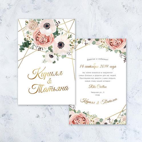 """Приглашение """"Цветы любви"""""""