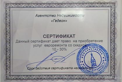 сертификат1_edited.jpg