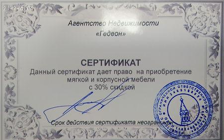 сертификат2_edited.jpg