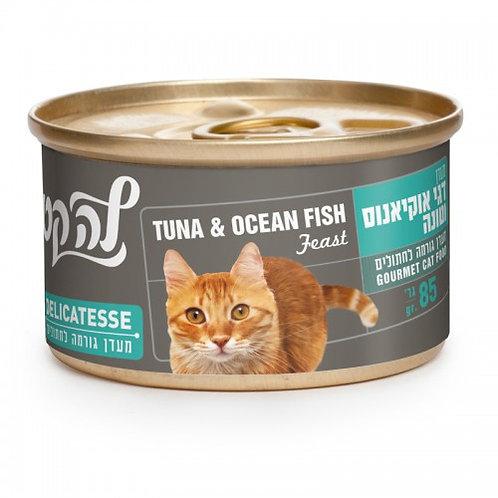 מעדן לה קט לחתול  דגי אוקיינוס