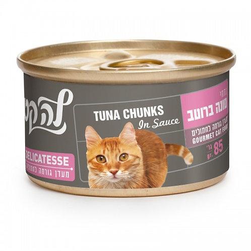 מעדן לחתולים לה קט בטעם טונה