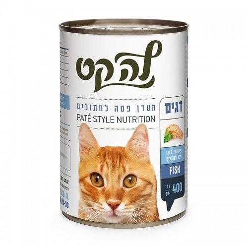 מעדנים לחתולים לה קט בטעם דגים