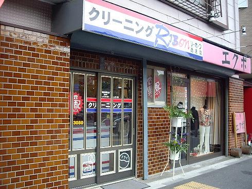 IMGP2178.JPG私たちにお任せください。ワイシャツ一枚からクリーニングリボン逸見店はあなたのご自宅、事務所、工場、学校、施設に駆けつけます。   配達範囲 逸見 衣笠 池上 葉山 横須賀中