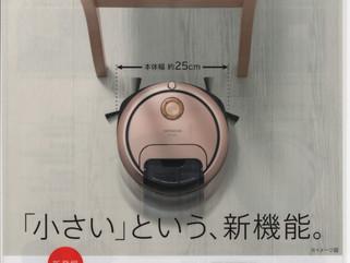 ロボットクリーナー minimaru