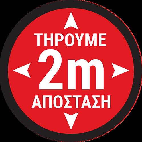 Floor Sticker Round Red