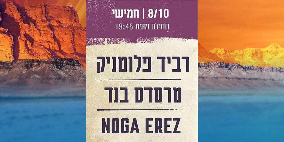 הסעות לפסטיבל התמר - 8.10 - רביד פלוטניק   מרסדס בנד   NOGA EREZ