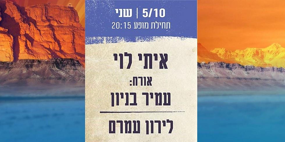 הסעות לפסטיבל התמר - 5.10 - איתי לוי, אורח: עמיר בניון | לירון עמרם