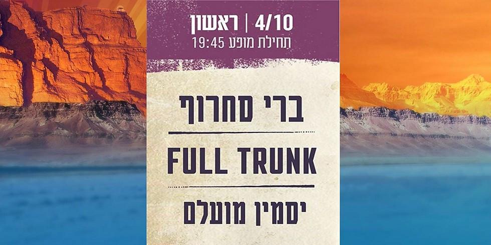 הסעות לפסטיבל התמר - 4.10 - ברי סחרוף   FULL TRUNK   יסמין מועלם