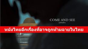 """""""เอหิปัสสิโก"""" (Come and See) หนังไทยอีกเรื่องที่อาจถูก """"ห้ามฉาย"""" ในไทย"""