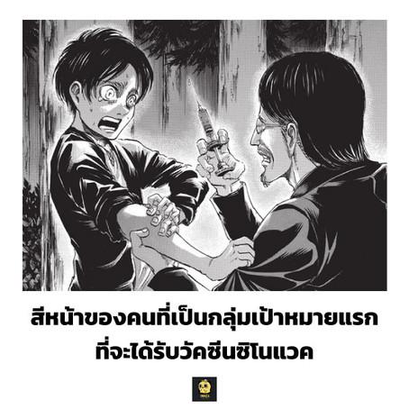 เมื่อวัคซีนซิโนแวคล็อตแรกมาถึงไทย
