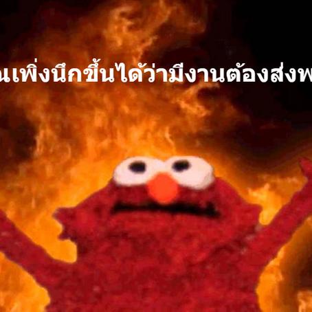 ไฟไหม้!!!!