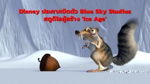 Disney ประกาศปิดตัว Blue Sky สตูดิโอผู้สร้าง 'Ice Age'