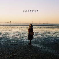 """4th album """"こころのかたち"""""""