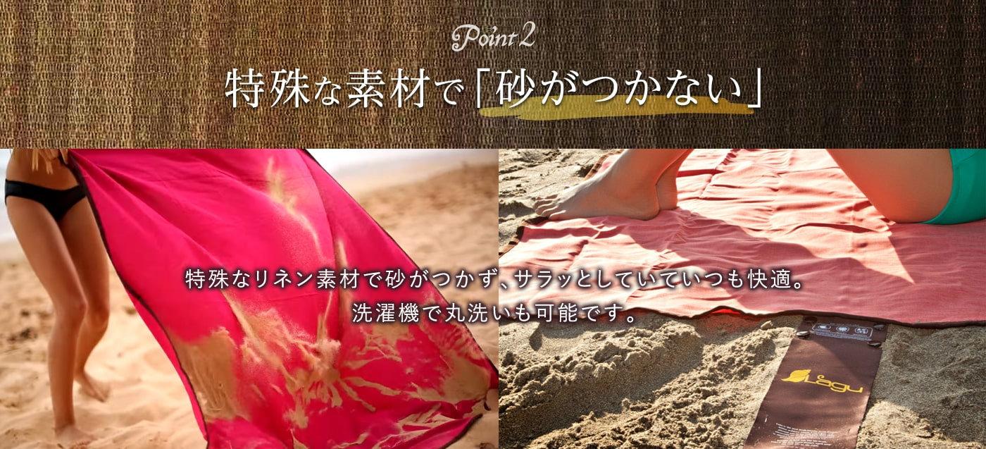 ポイント2 特殊な素材で砂が付かない