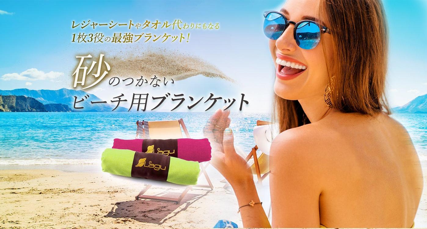 1枚3役の最強ブランケット Lagu 砂の付かないビーチ用ブランケット