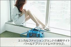 エシカルファッションブランドの通販サイト|ワールドブリッジトレードクラブ