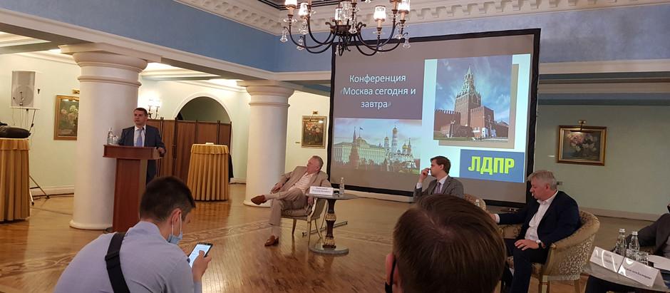 Конференция «Москва – сегодня и завтра»