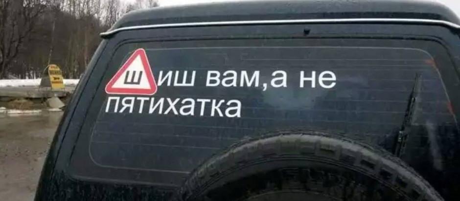 """Благая весть пришла откуда не ждали (отмена знака """"ш"""")"""