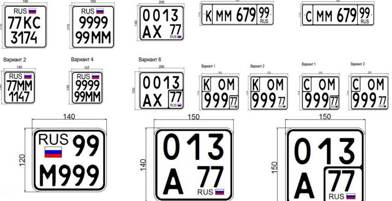 Регистрационные знаки поменяют свой размер и форму