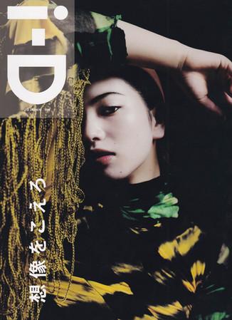i-D Japan No.5