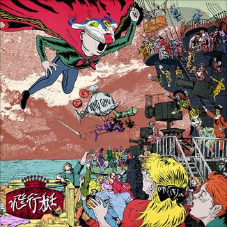 King Gnu - 飛行艇 Degital Released Art Work