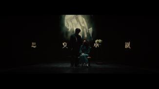 King Gnu -三文小説-