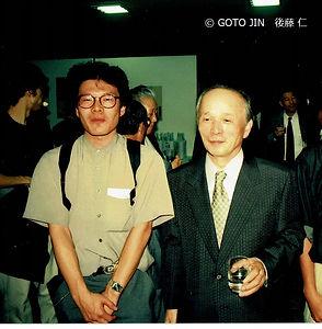 後藤純男先生 退官記念展