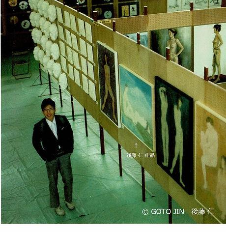 工芸高校3年工芸展1988年19歳