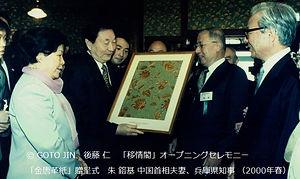 「移情閣」2000年春 オープニングセレモニー .jpg